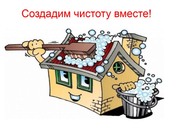 Картинки о чистоте и порядке в доме