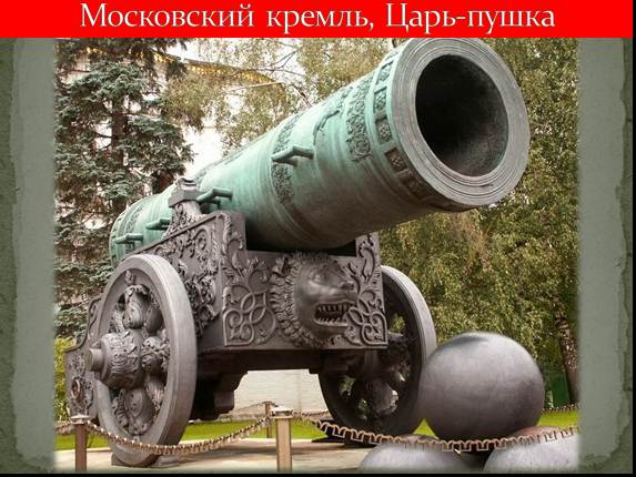 Презентация - Игра «Узнай памятник истории» мамаев курган история