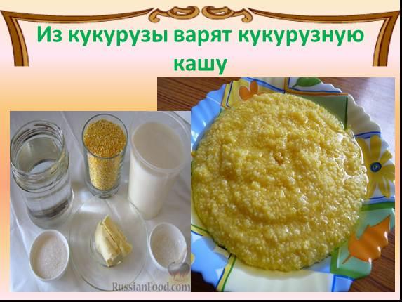 как сварить кукурузную кашу для прикормки