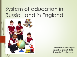 System of education in Russia and in England, слайд 1