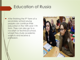 System of education in Russia and in England, слайд 3